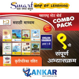 9th standard marathi medium coombo entire syllabus