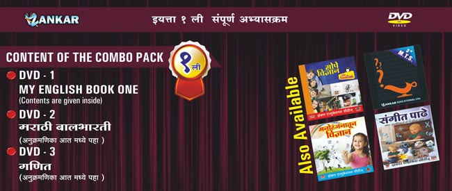 First Standard Marathi Medium Combo Pack