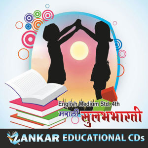 class four marathi sulabhbharati english medium